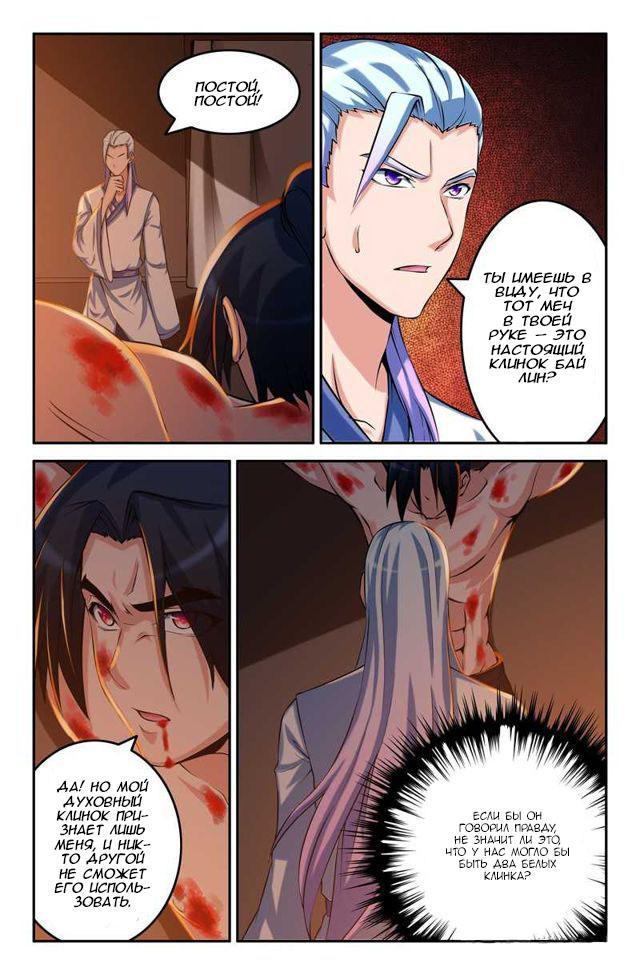 Манга Легенда о Духе меча  - Том 1 Глава 77 Страница 4