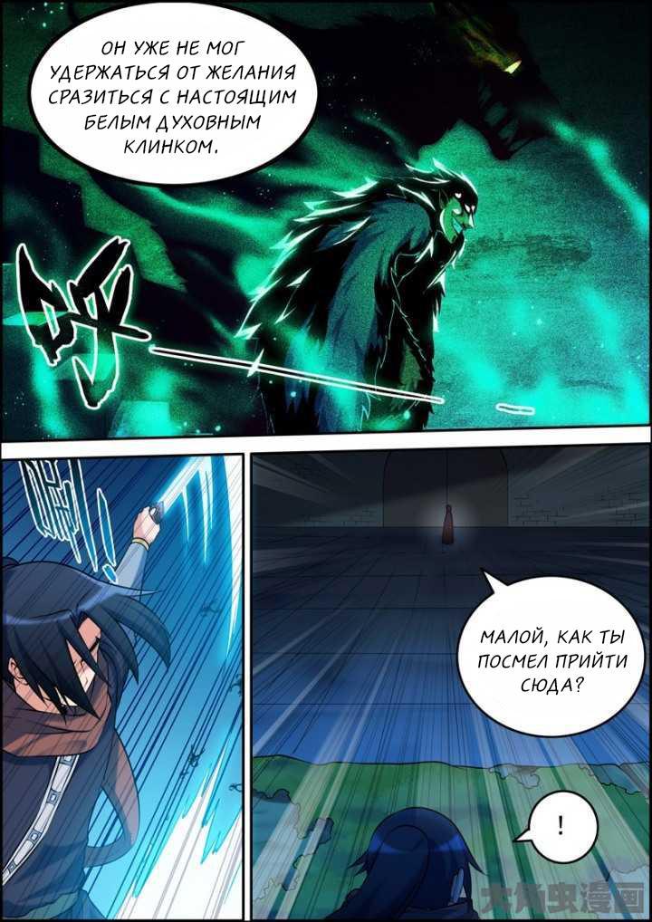 Манга Легенда о Духе меча  - Том 1 Глава 85 Страница 4