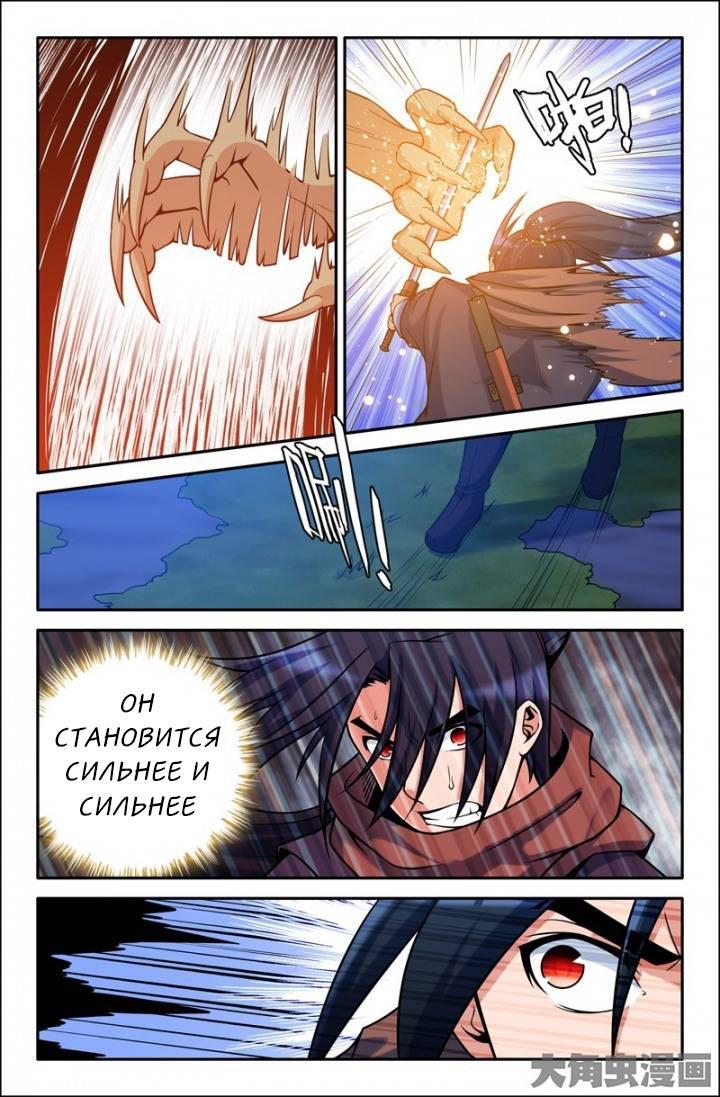 Манга Легенда о Духе меча  - Том 1 Глава 86 Страница 3