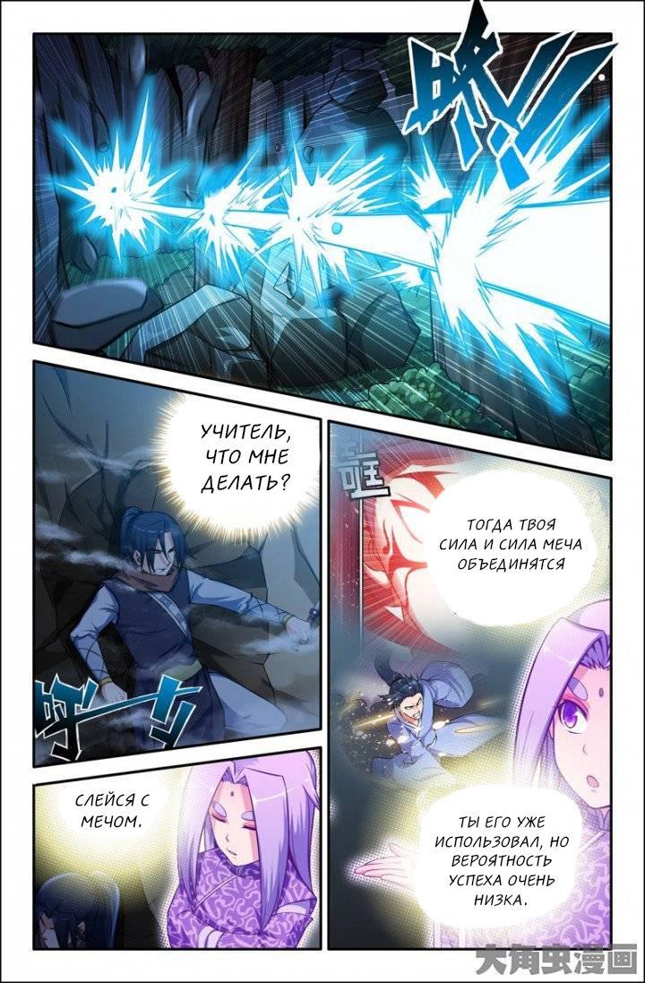 Манга Легенда о Духе меча  - Том 1 Глава 86 Страница 6