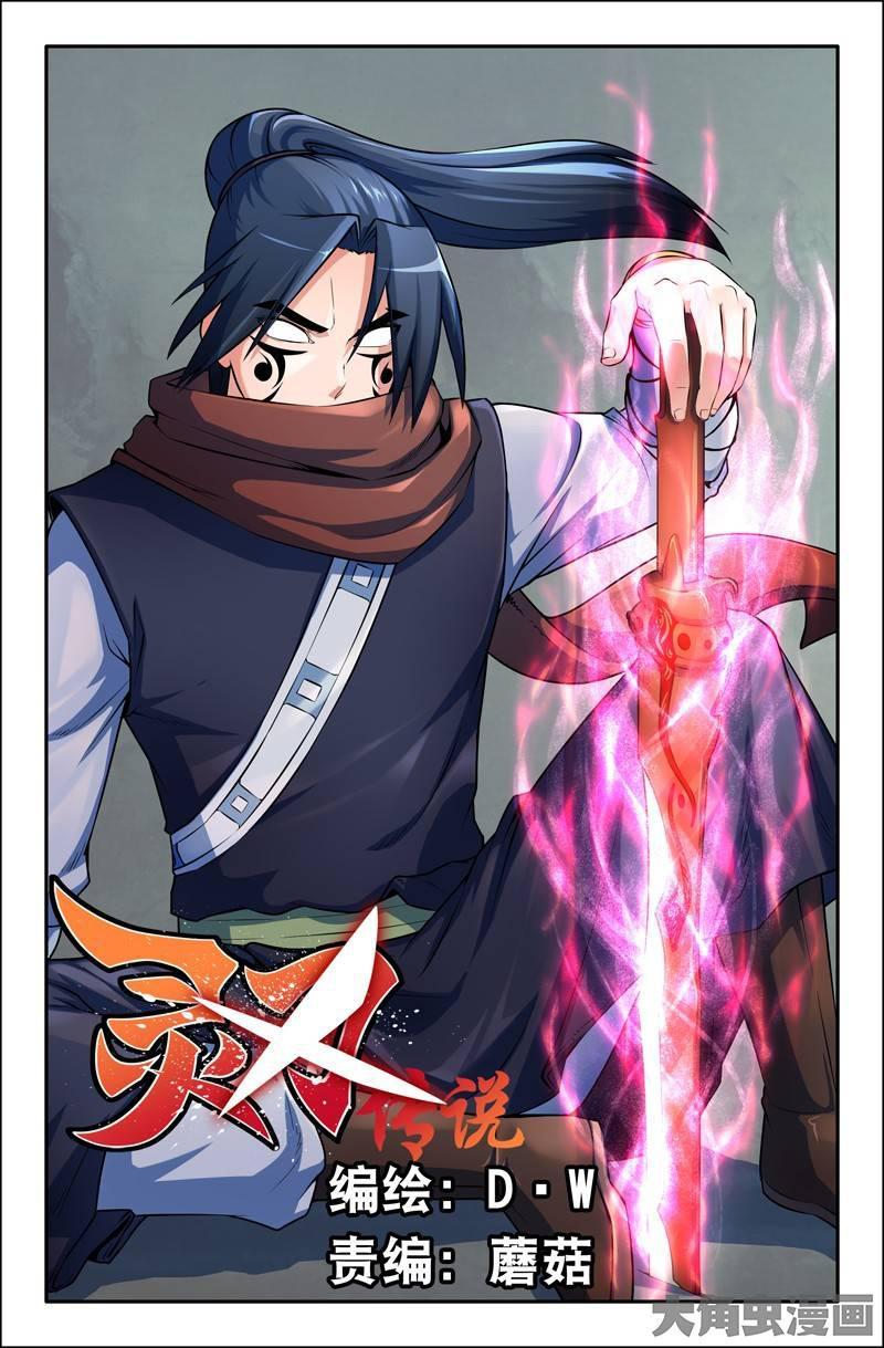 Манга Легенда о Духе меча  - Том 1 Глава 87 Страница 1