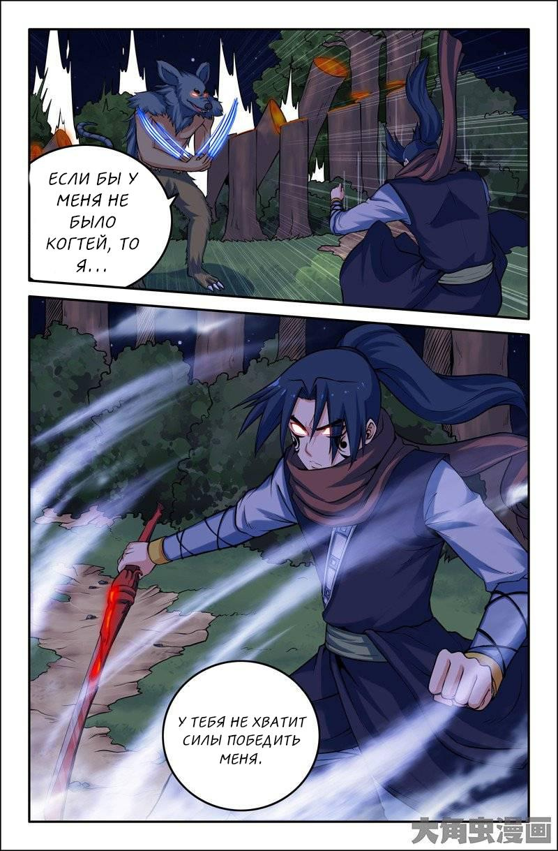 Манга Легенда о Духе меча  - Том 1 Глава 87 Страница 4