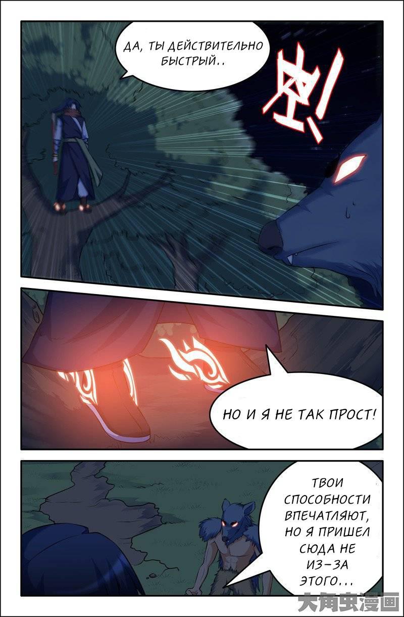 Манга Легенда о Духе меча  - Том 1 Глава 87 Страница 7