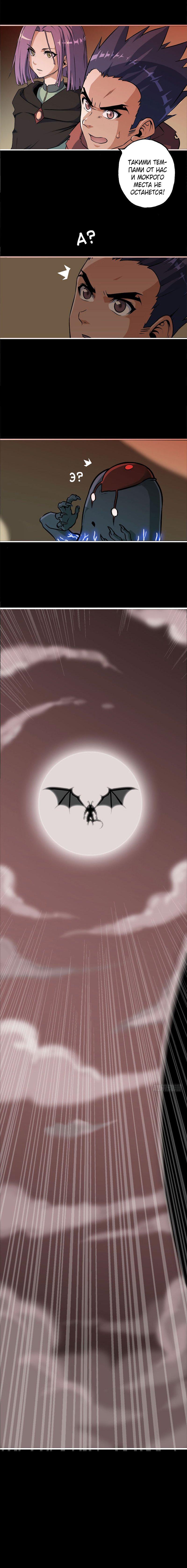 Манга Моя жена — королева демонов / My Wife is a Demon Queen  - Том 1 Глава 1 Страница 11