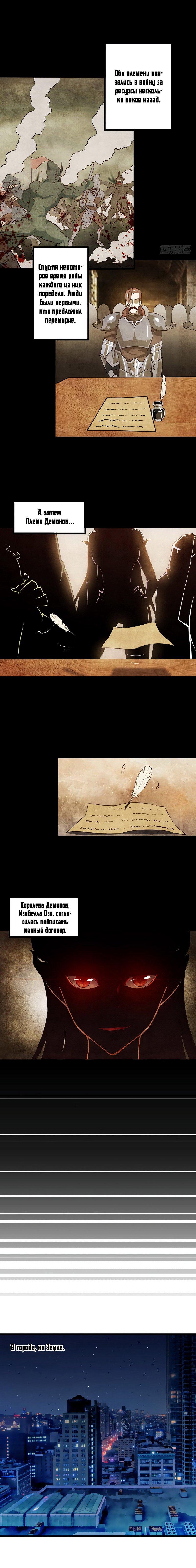 Манга Моя жена — королева демонов / My Wife is a Demon Queen  - Том 1 Глава 1 Страница 17
