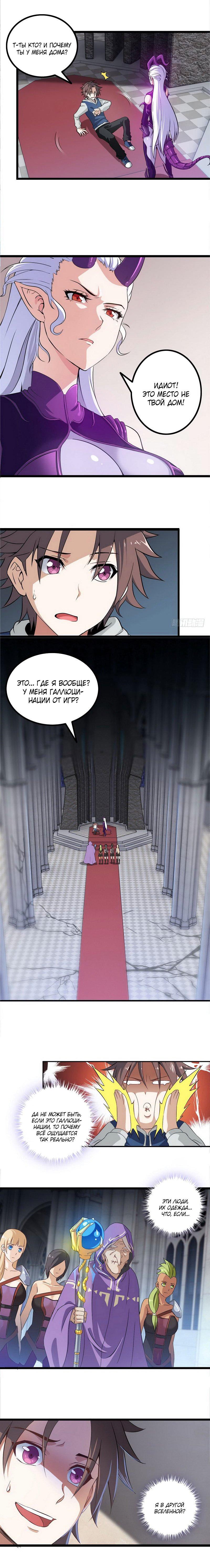 Манга Моя жена — королева демонов / My Wife is a Demon Queen  - Том 1 Глава 1 Страница 20