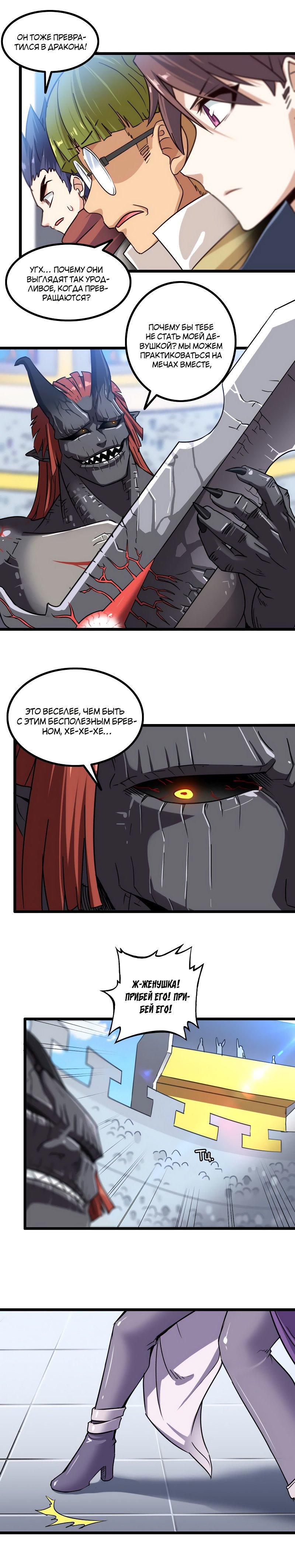 Манга Моя жена — королева демонов / My Wife is a Demon Queen  - Том 1 Глава 102 Страница 3