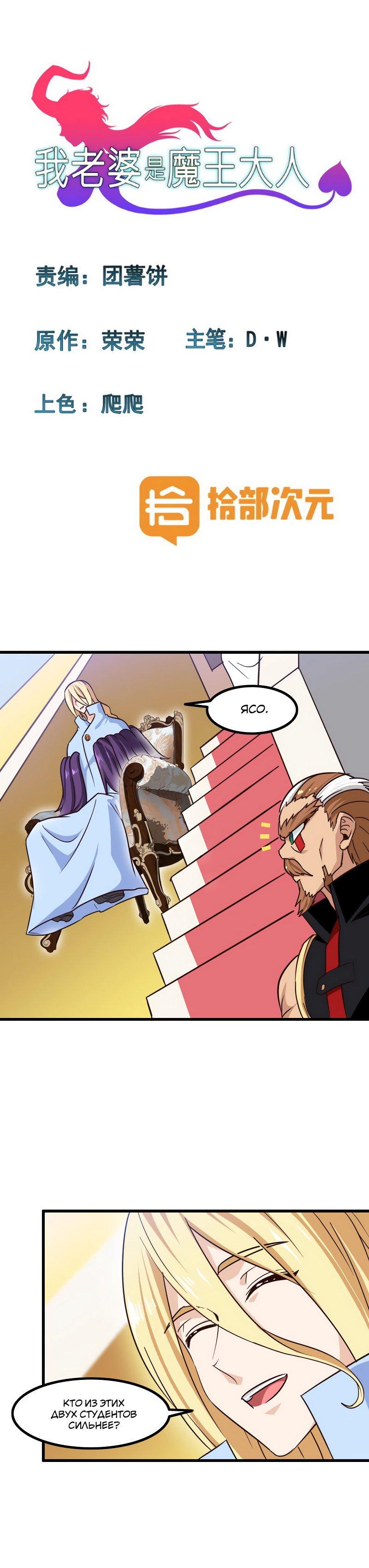 Манга Моя жена — королева демонов / My Wife is a Demon Queen  - Том 1 Глава 122 Страница 1