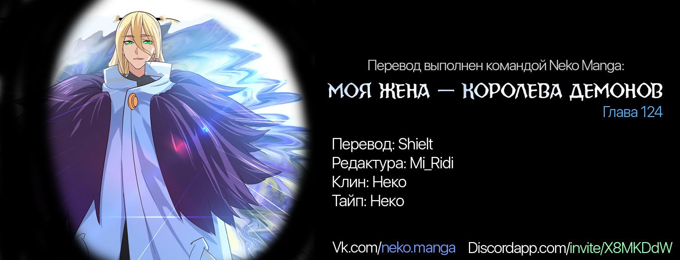 Манга Моя жена — королева демонов / My Wife is a Demon Queen  - Том 1 Глава 124 Страница 15