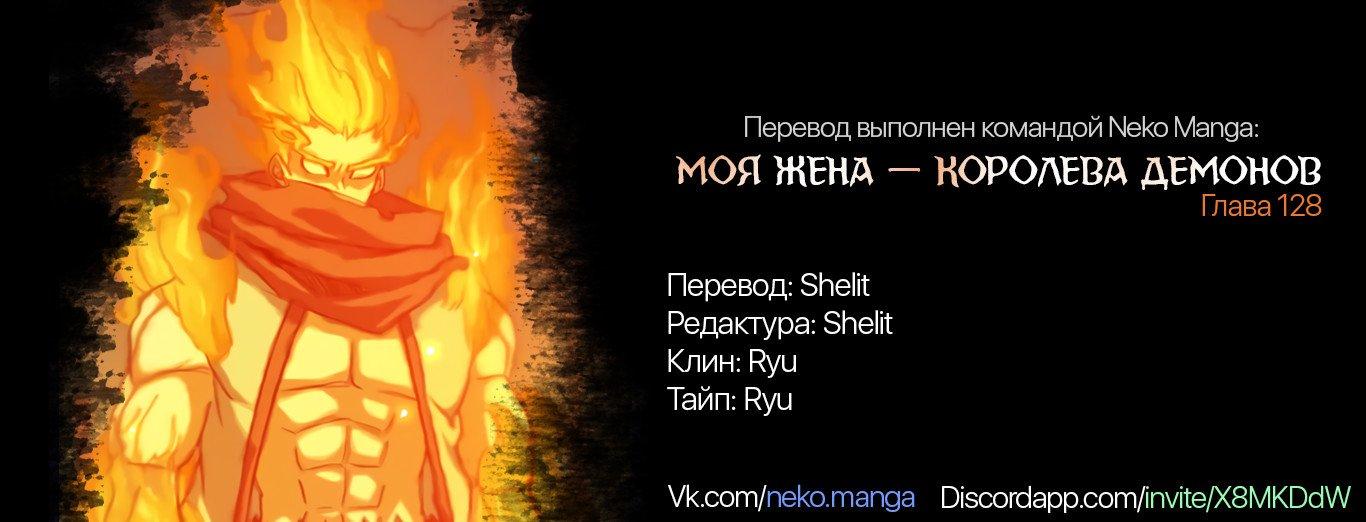 Манга Моя жена — королева демонов / My Wife is a Demon Queen  - Том 1 Глава 128 Страница 16