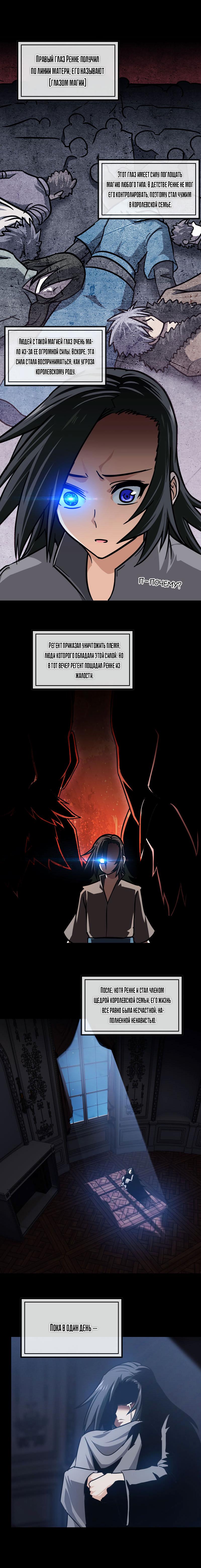 Манга Моя жена — королева демонов / My Wife is a Demon Queen  - Том 1 Глава 143 Страница 1