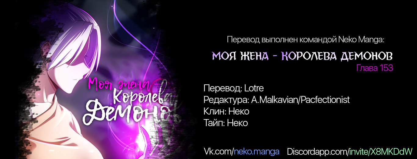 Манга Моя жена — королева демонов / My Wife is a Demon Queen  - Том 1 Глава 153 Страница 8