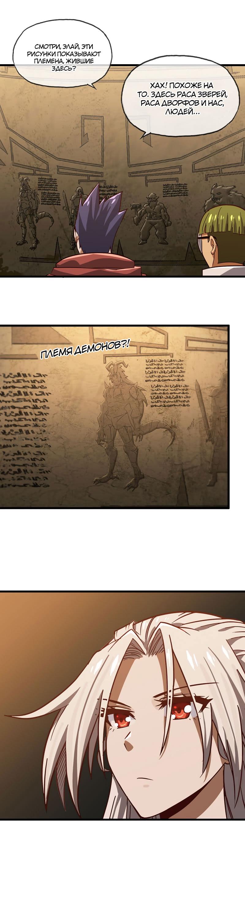 Манга Моя жена — королева демонов / My Wife is a Demon Queen  - Том 1 Глава 161 Страница 1