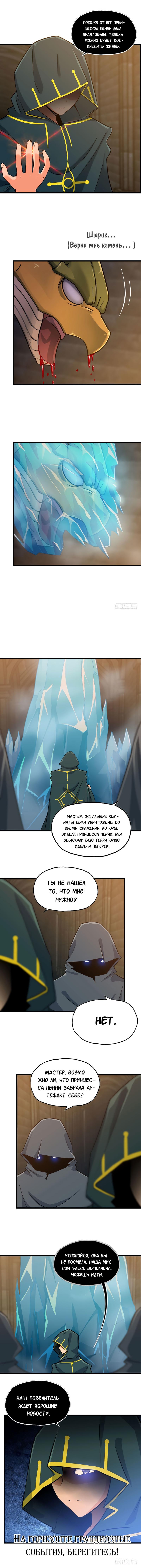Манга Моя жена — королева демонов / My Wife is a Demon Queen  - Том 1 Глава 181 Страница 8