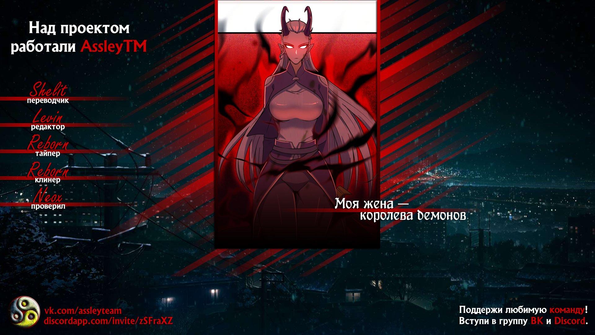Манга Моя жена — королева демонов / My Wife is a Demon Queen  - Том 1 Глава 183 Страница 7