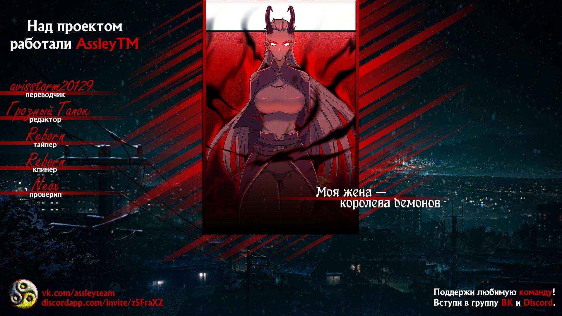 Манга Моя жена — королева демонов / My Wife is a Demon Queen  - Том 1 Глава 186 Страница 5