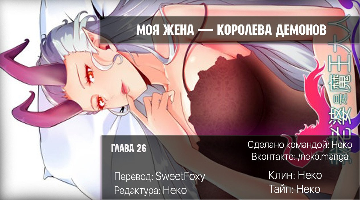 Манга Моя жена — королева демонов / My Wife is a Demon Queen  - Том 1 Глава 26 Страница 10