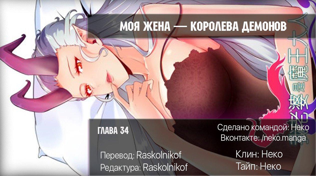 Манга Моя жена — королева демонов / My Wife is a Demon Queen  - Том 1 Глава 34 Страница 11