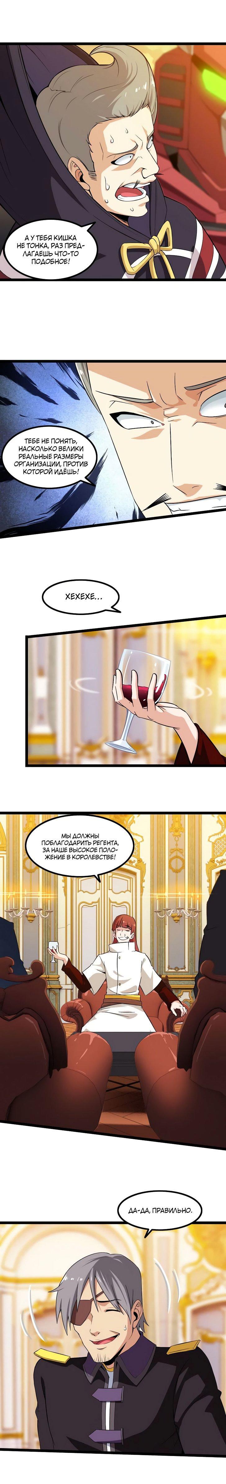 Манга Моя жена — королева демонов / My Wife is a Demon Queen  - Том 1 Глава 43 Страница 4