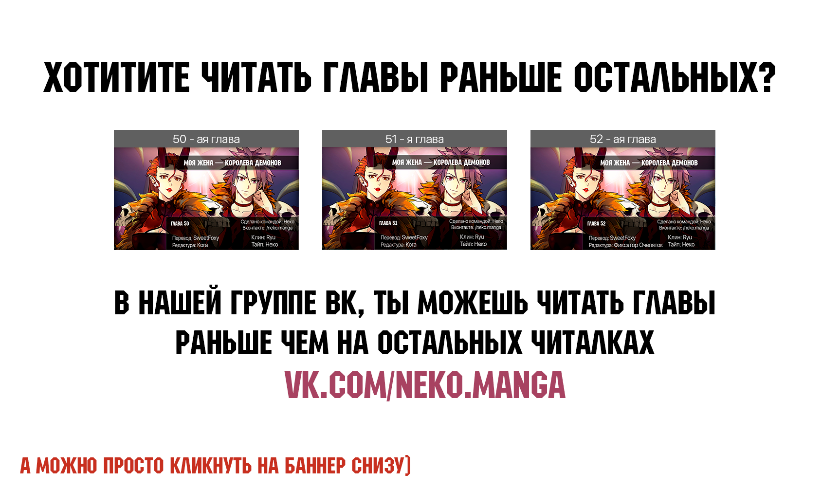 Манга Моя жена — королева демонов / My Wife is a Demon Queen  - Том 1 Глава 48 Страница 7