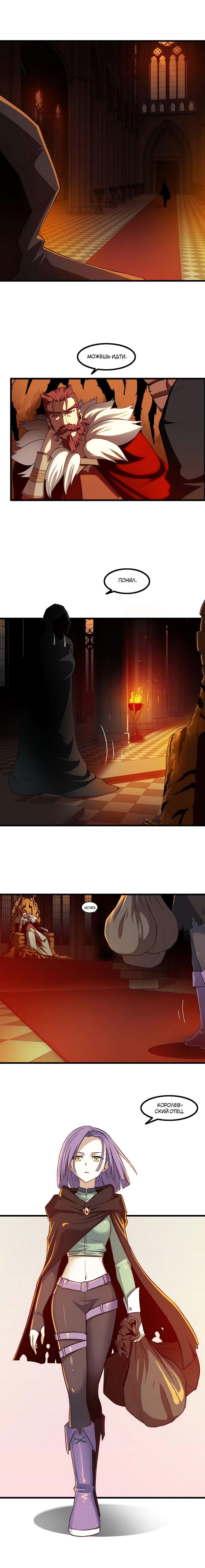 Манга Моя жена — королева демонов / My Wife is a Demon Queen  - Том 1 Глава 49 Страница 5