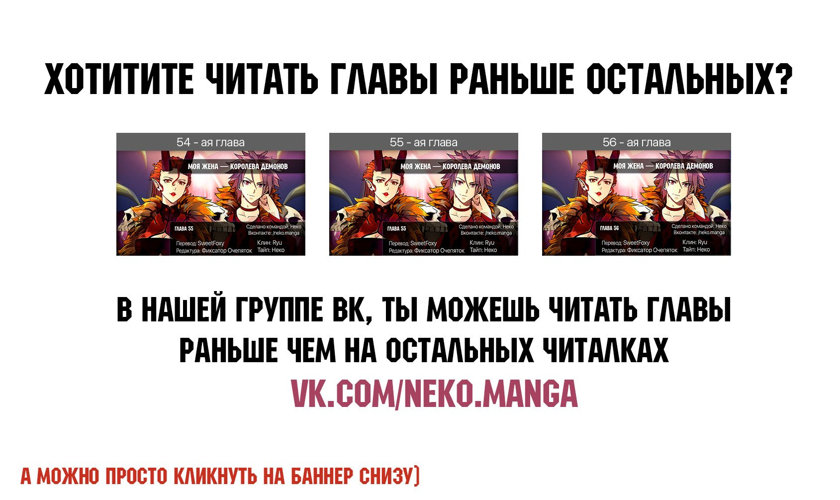 Манга Моя жена — королева демонов / My Wife is a Demon Queen  - Том 1 Глава 51 Страница 8
