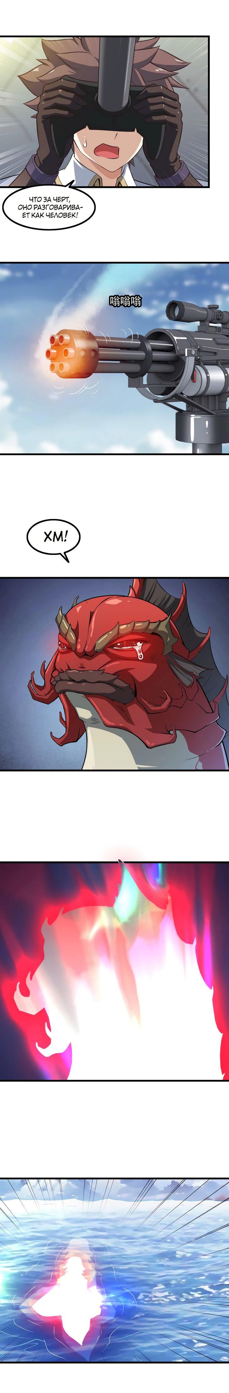 Манга Моя жена — королева демонов / My Wife is a Demon Queen  - Том 1 Глава 65 Страница 5