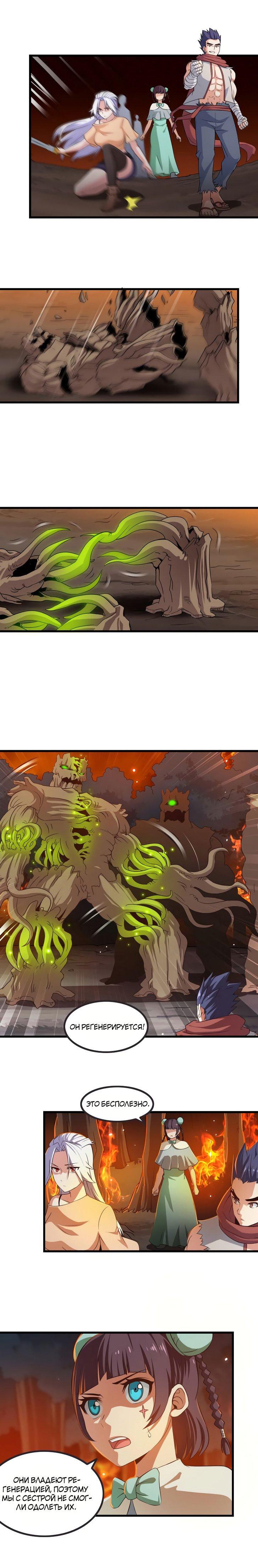 Манга Моя жена — королева демонов / My Wife is a Demon Queen  - Том 1 Глава 67 Страница 4