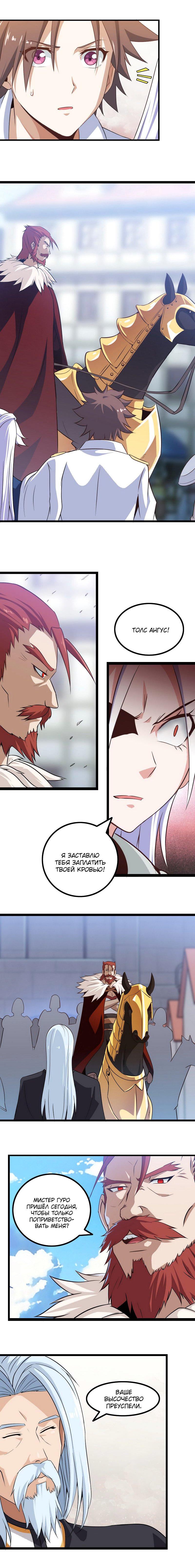 Манга Моя жена — королева демонов / My Wife is a Demon Queen  - Том 1 Глава 8 Страница 5