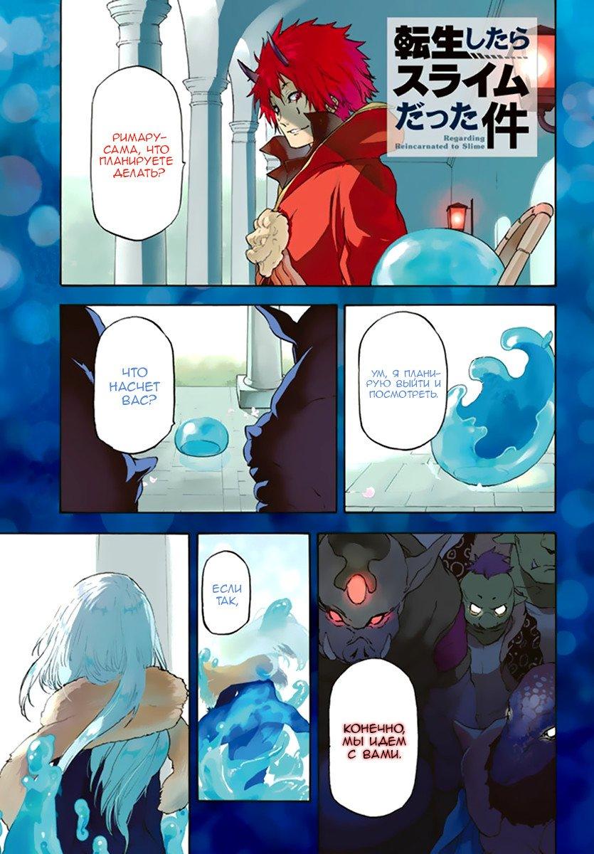 Манга О моём перерождении в слизь  - Том 1 Глава 1 Страница 2