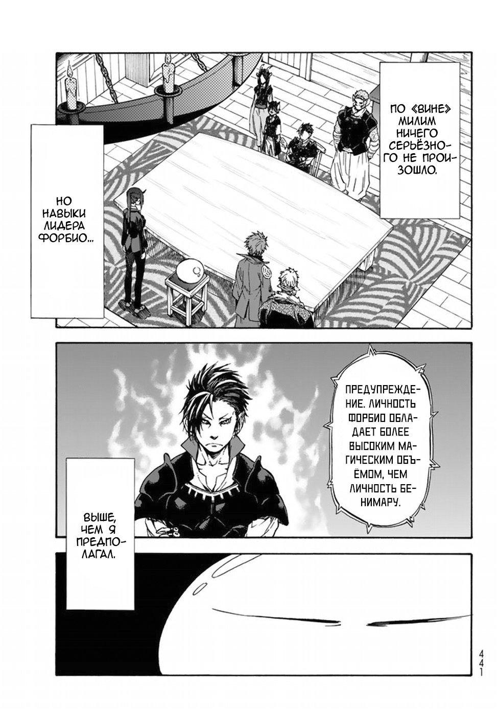 Манга О моём перерождении в слизь  - Том 5 Глава 33 Страница 9