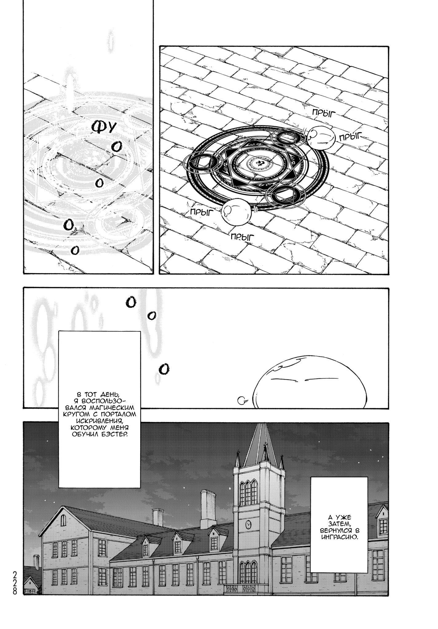 Манга О моём перерождении в слизь  - Том 11 Глава 50 Страница 22