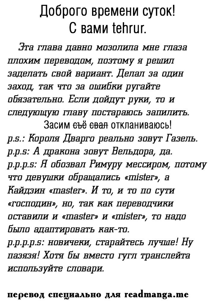 Манга О моём перерождении в слизь  - Том 1 Глава 6 Страница 26
