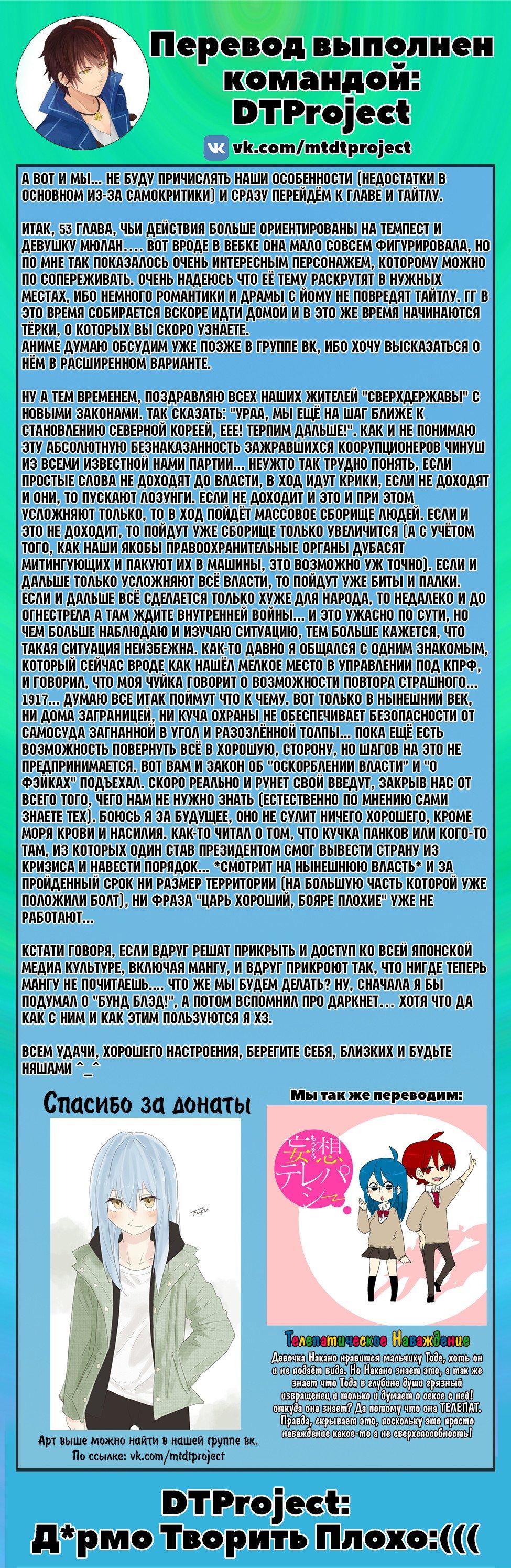 Манга О моём перерождении в слизь  - Том 12 Глава 53 Страница 23