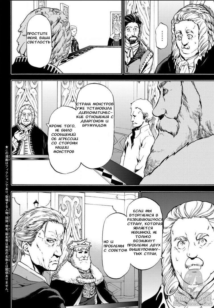 Манга О моём перерождении в слизь  - Том 12 Глава 56 Страница 2