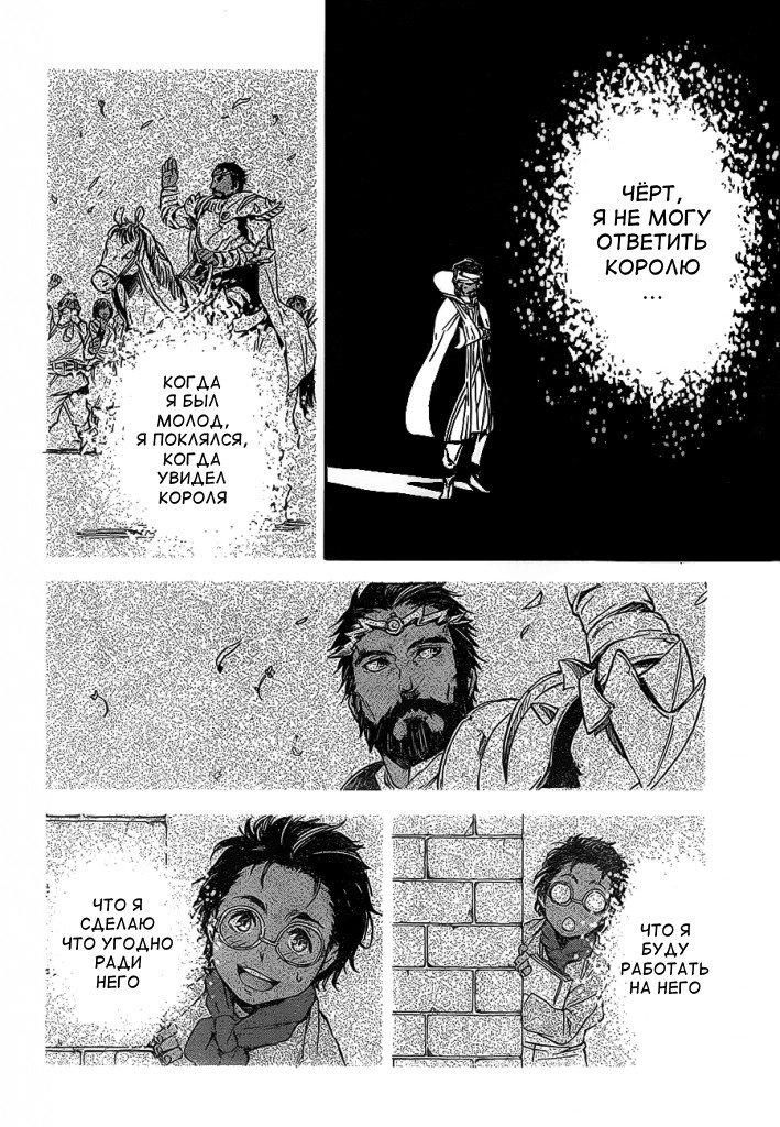 Манга О моём перерождении в слизь  - Том 1 Глава 7 Страница 16