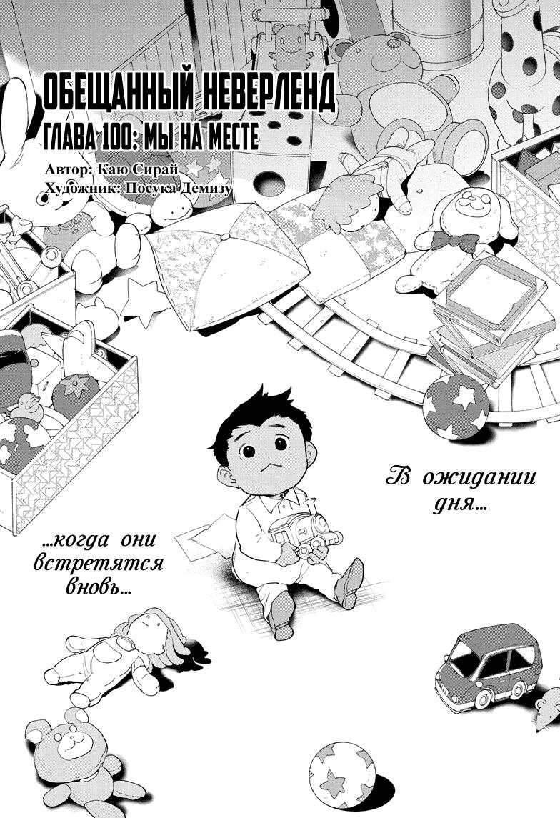 Манга Обещанный Неверленд / The Promised Neverland  - Том 12 Глава 100 Страница 2