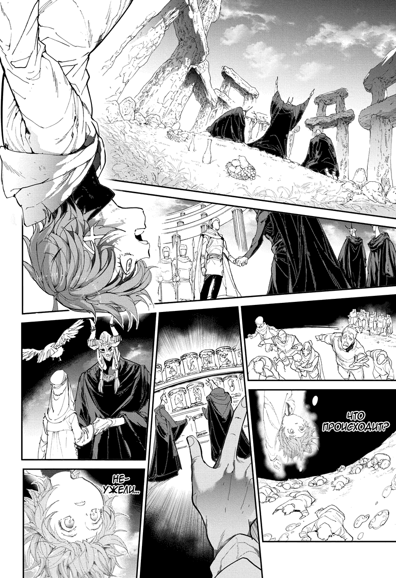 Манга Обещанный Неверленд / The Promised Neverland  - Том 12 Глава 101 Страница 7