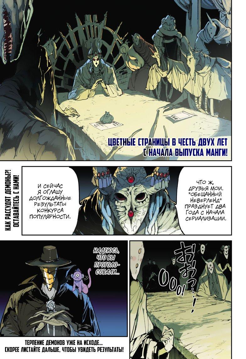 Манга Обещанный Неверленд / The Promised Neverland  - Том 12 Глава 102 Страница 2