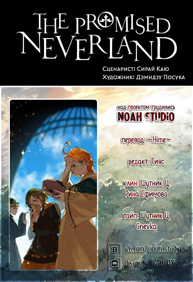 Манга Обещанный Неверленд / The Promised Neverland  - Том 12 Глава 102 Страница 22