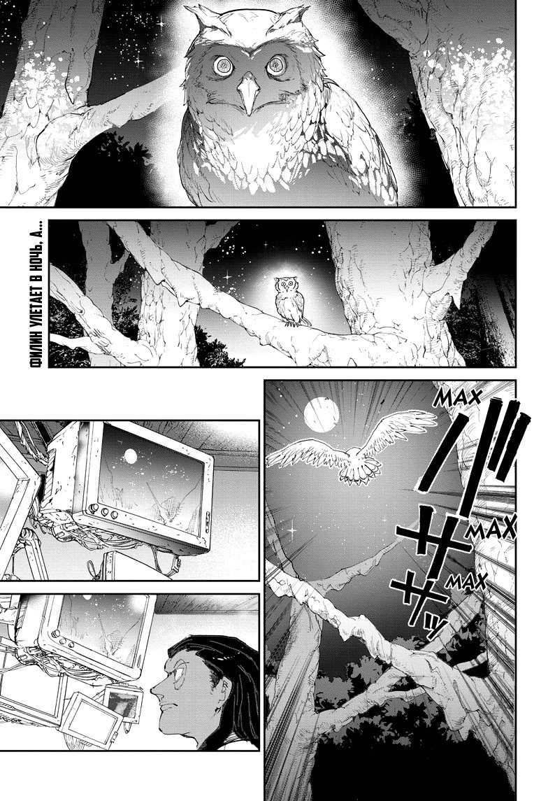Манга Обещанный Неверленд / The Promised Neverland  - Том 12 Глава 103 Страница 1