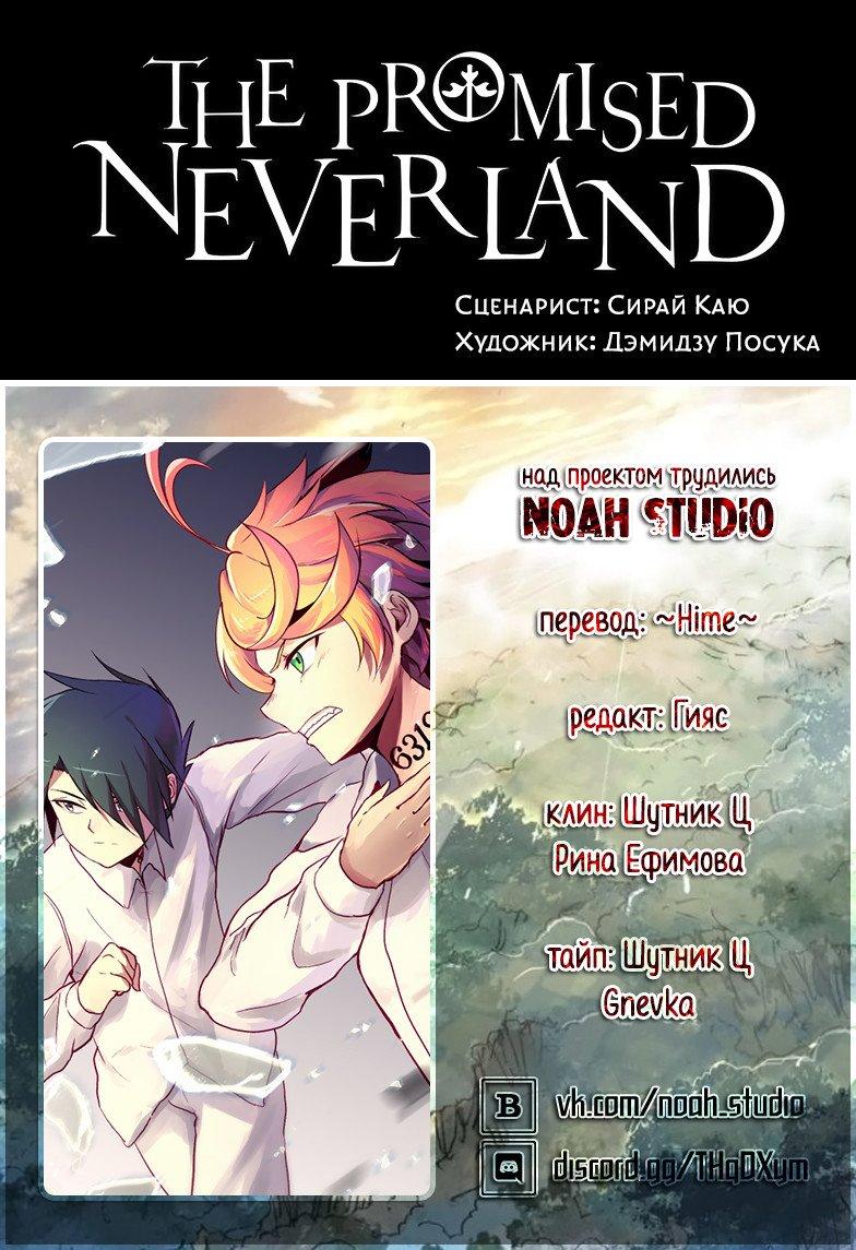 Манга Обещанный Неверленд / The Promised Neverland  - Том 12 Глава 103 Страница 20