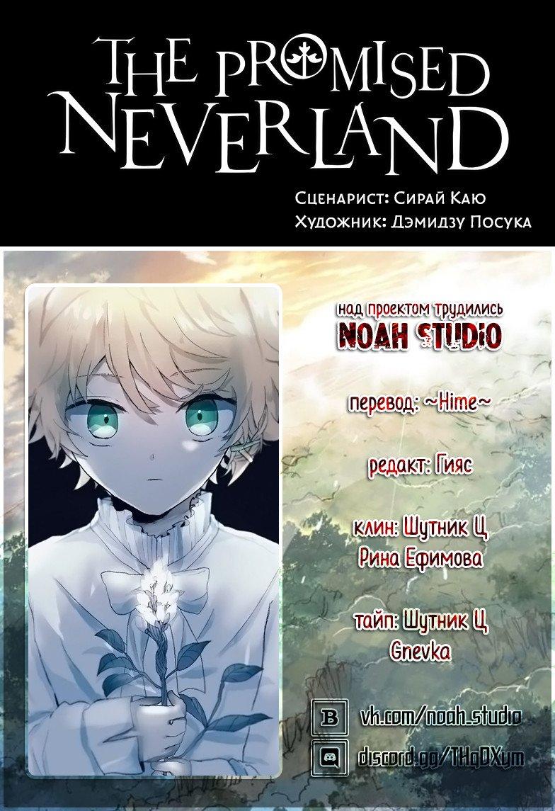 Манга Обещанный Неверленд / The Promised Neverland  - Том 12 Глава 104 Страница 20