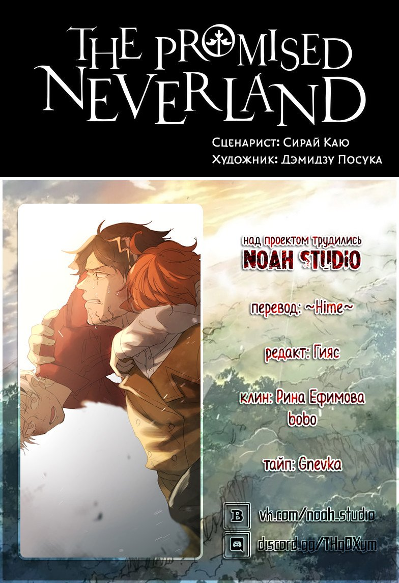 Манга Обещанный Неверленд / The Promised Neverland  - Том 12 Глава 105 Страница 20