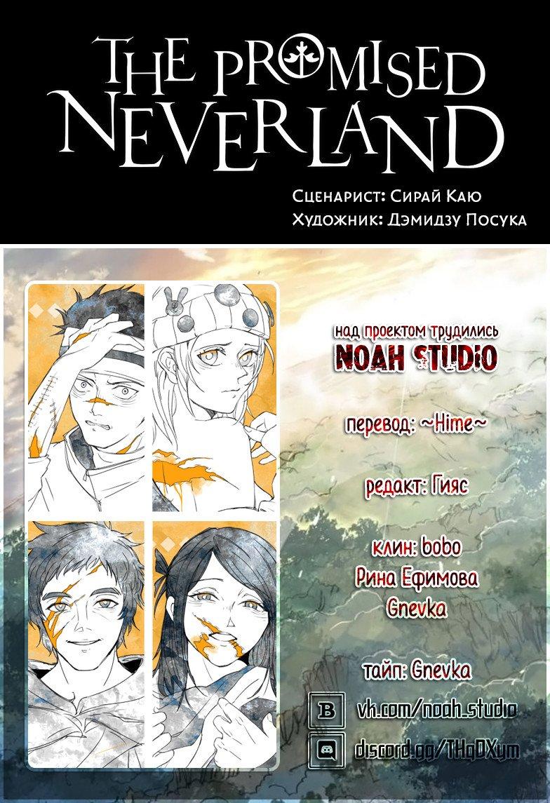 Манга Обещанный Неверленд / The Promised Neverland  - Том 12 Глава 106 Страница 20