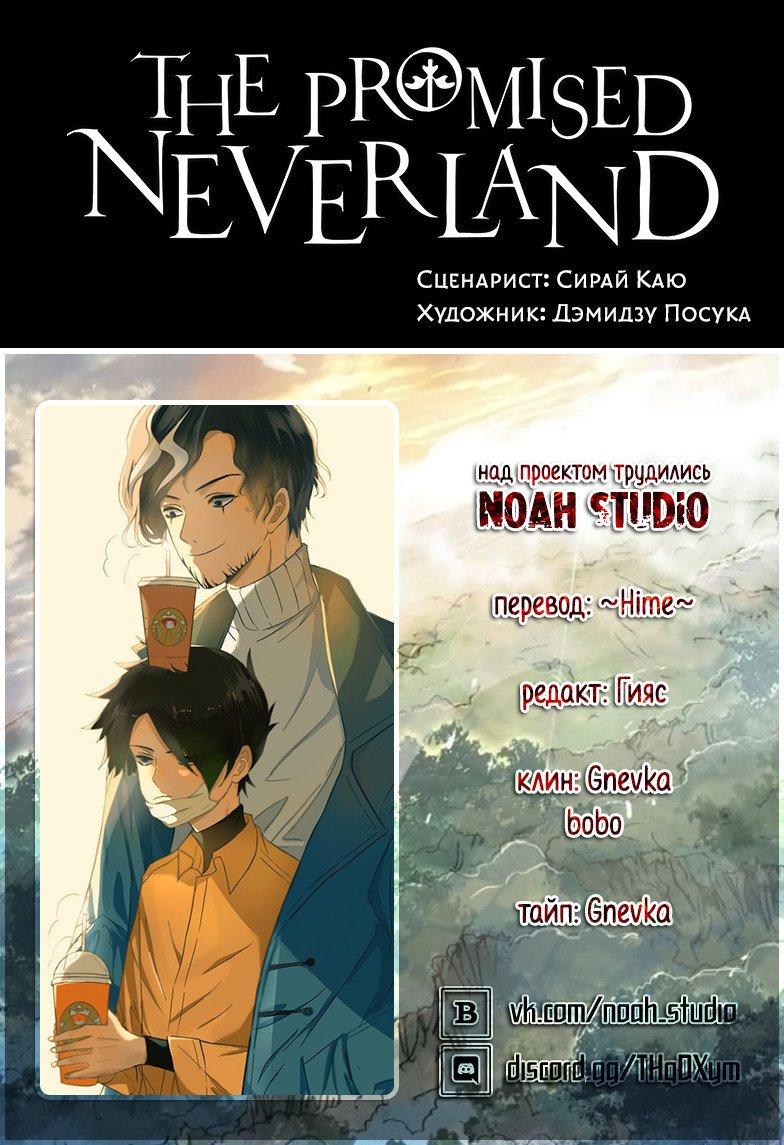 Манга Обещанный Неверленд / The Promised Neverland  - Том 13 Глава 107 Страница 20