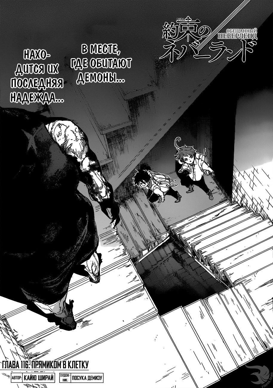 Манга Обещанный Неверленд / The Promised Neverland  - Том 14 Глава 116 Страница 1
