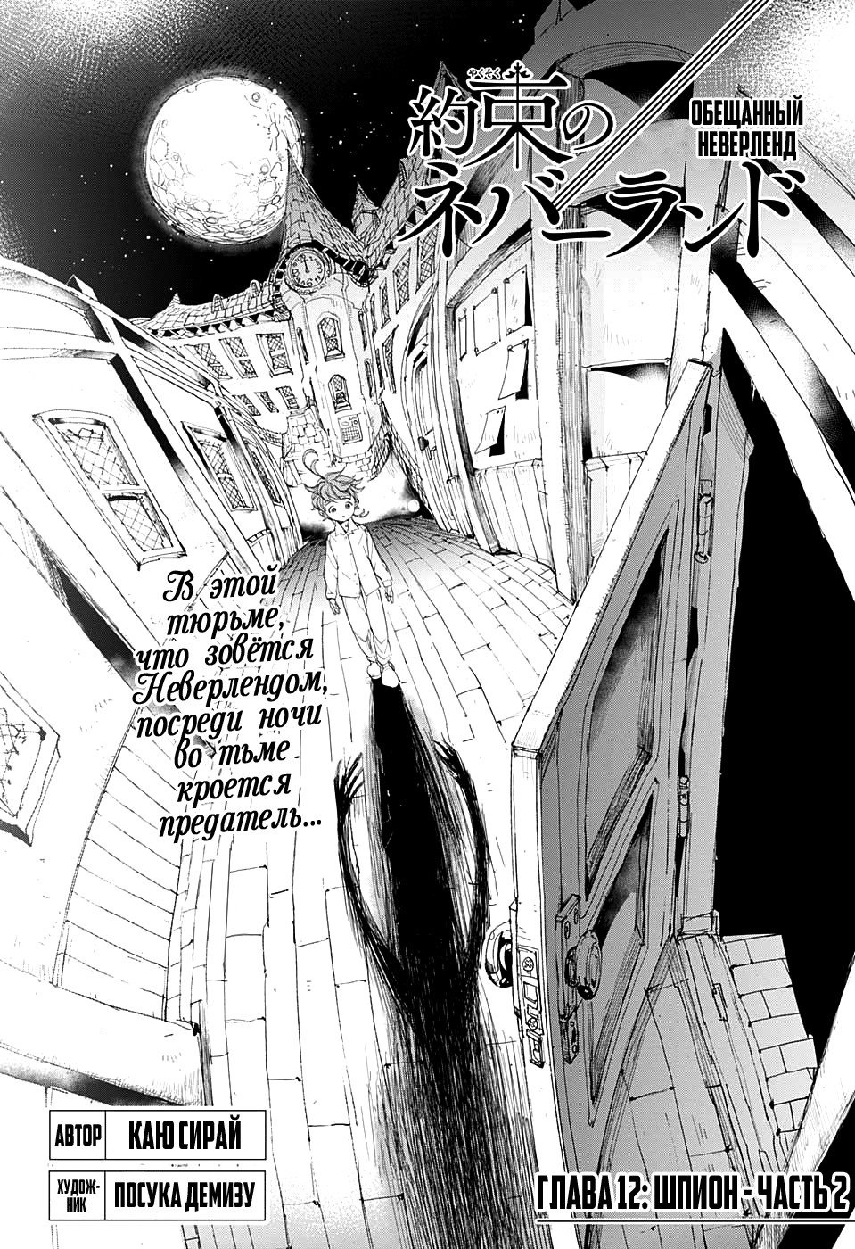 Манга Обещанный Неверленд / The Promised Neverland  - Том 2 Глава 12 Страница 2