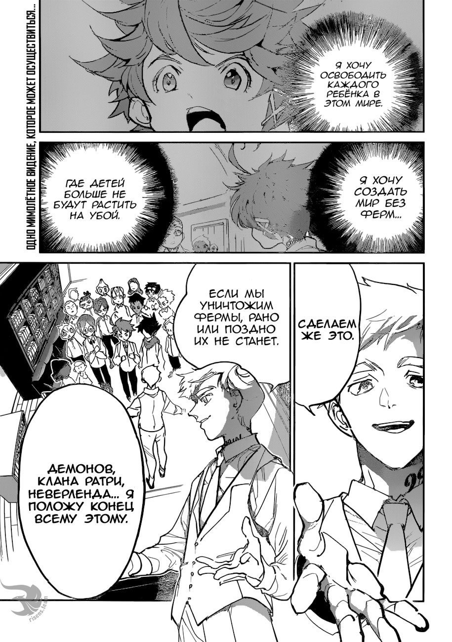 Манга Обещанный Неверленд / The Promised Neverland  - Том 14 Глава 121 Страница 1