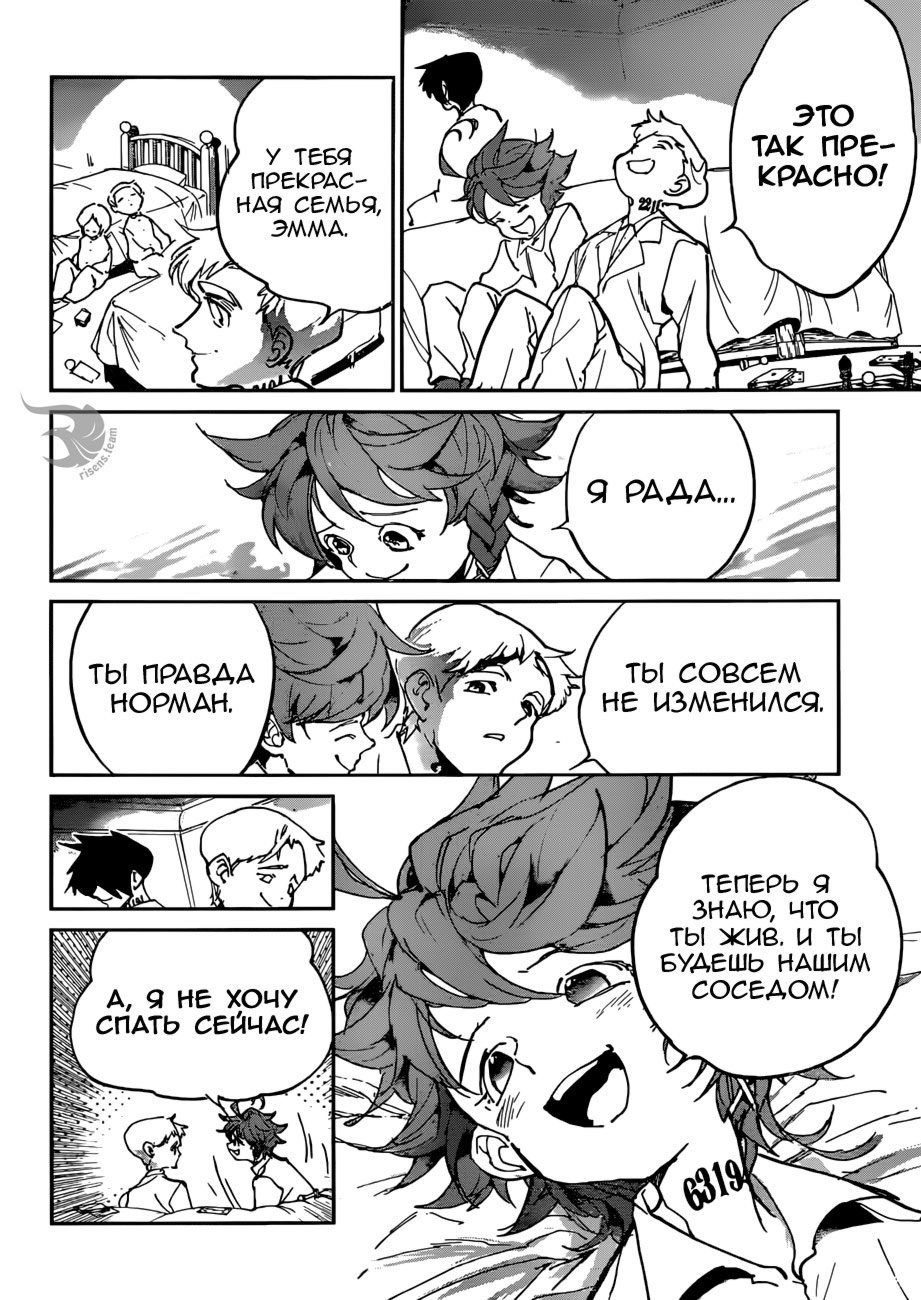 Манга Обещанный Неверленд / The Promised Neverland  - Том 14 Глава 121 Страница 19